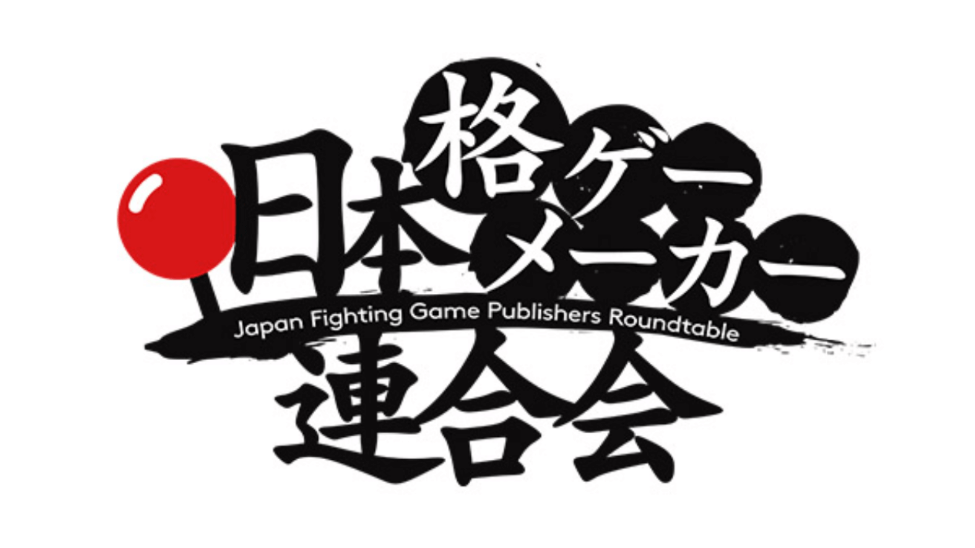 Japan Fighting Game Publishers Roundtable watch now!