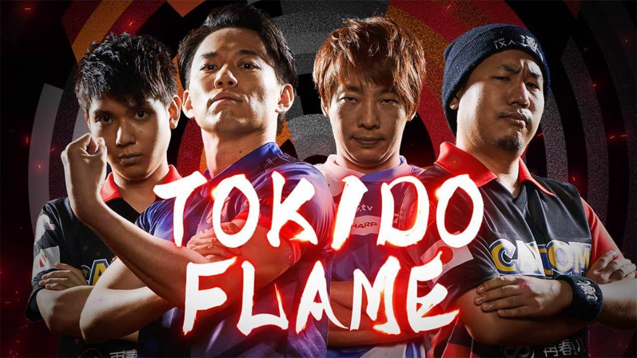 Street Fighter 5 team Tokido Flame